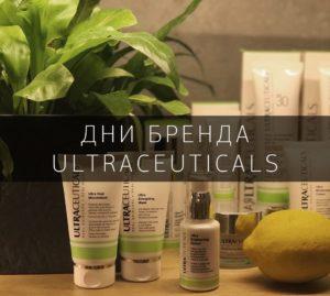 Анонс клиентских дней бренда ultraceuticals в клубе красоты authentica club нижний новгород