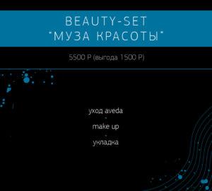 Набор услуг клуба красоты authentica club нижний новгород для подготовки к выпусному: макияж и прическа