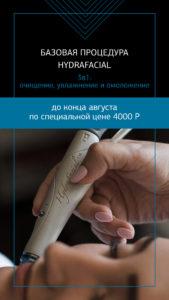 Специальная цена на косметологическую процедуру hydrafacial в клубе красоты authentica club нижний новгород