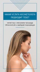Гид клуба красоты authentica club нижний новгород с описанием косметологических услуг ultraceuticals