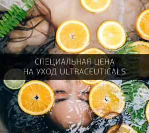 Акция на косметологическую процедуру в клубе красоты authentica club нижний новгород - интенсивное увлажнение кожи ultraceuticals